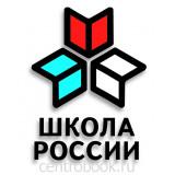УМК «Школа России» 1 класс