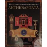Иллюстрированная энциклопедия антиквариата