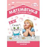 ФГОС Математика в детском саду. Сценарии занятий c детьми 3-4 лет