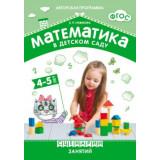 ФГОС Математика в детском саду. Сценарии занятий с детьми 4-5 лет