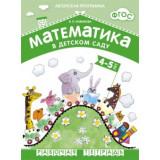 Новикова В.П. ФГОС Математика в детском саду 4-5 лет Рабочая тетрадь