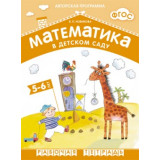 Новикова В.П. ФГОС Математика в детском саду. 5-6 лет Рабочая тетрадь