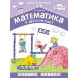Новикова В.П. ФГОС Математика в детском саду. 6-7 лет Рабочая тетрадь