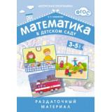 ФГОС Математика в детском саду 3-5 лет Раздаточный материал