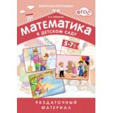 ФГОС Математика в детском саду 5-7 лет Раздаточный материал