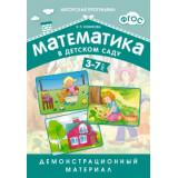 ФГОС Математика в детском саду 3-7 лет Демонстрационный материал.