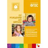 """ФГОС Примерная основная образовательная программа """"От рождения до школы"""""""