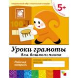 Уроки грамоты для дошкольников (5+). Старшая группа. Рабочая тетрадь