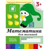 Математика для малышей (3+). Младшая группа. Рабочая тетрадь