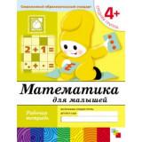 Математика для малышей (4+). Средняя группа. Рабочая тетрадь