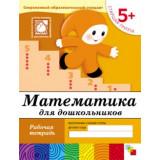 Математика для дошкольников (5+) Старшая группа Рабочая тетрадь