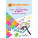 Готов ли ваш ребёнок к школе: пособие для родителей. Коваленко Е.В., Новик Е.А.