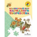 Шпикалова Т.Я. Волшебный мир народного творчества