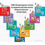 УМК Литературное чтение на родном русском языке (Родная русская литература)