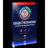 Иркова Л.Е. Обществознание 11 классы Тематический контроль