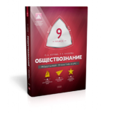 Котова О.А., Лискова Т.Е. Обществознание 9 класс Модульный триактив-курс