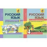 Байкова Т.А. Русский язык 4 класс Тетрадь для самостоятельной работы в 2-х частях