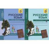 Байкова Т.А. Русский язык 2 класс Тетрадь для самостоятельной работы в 2-х частях