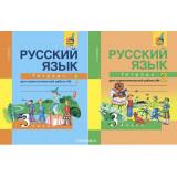 Байкова Т.А. Русский язык 3 класс Тетрадь для самостоятельной работы в 2-х частях