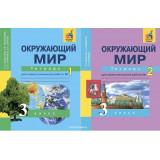 Федотова О.Н. Окружающий мир 3 класс Тетрадь для самостоятельной работы в 2-х частях