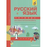 Гольфман Е.Р. Чуракова Н.А. Русский язык 1 класс Тетрадь для самостоятельной работы