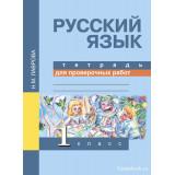 Лаврова Н.М. Русский язык 1 класс Тетрадь для проверочных работ