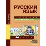Лаврова Н.М. Русский язык 2 класс Тетрадь для проверочных работ