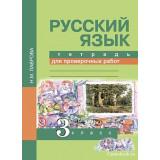 Лаврова Н.М. Русский язык 3 класс Тетрадь для проверочных работ
