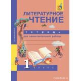 Малаховская О.В. Литературное чтение 1 класс Тетрадь для самостоятельной работы