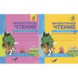 Малаховская О.В. Литературное чтение 2 класс Тетрадь для самостоятельной работы в 2-х частях