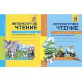 Малаховская О.В. Литературное чтение 3 класс Тетрадь для самостоятельной работы в 2-х частях