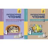 Малаховская О.В. Литературное чтение 4 класс Тетрадь для самостоятельной работы в 2-х частях