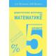 Чесноков А.С., Нешков К.И. Математика 5 класс Дидактические материалы