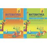 Захарова О.А., Юдина Е.П. Математика 1 класс Тетрадь для самостоятельной работы в 2-х частях