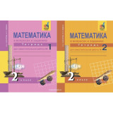 Захарова О.А., Юдина Е.П. Математика 2 класс Тетрадь для самостоятельной работы в 2-х частях