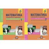 Захарова О.А., Юдина Е.П. Математика 3 класс Тетрадь для самостоятельной работы в 2-х частях