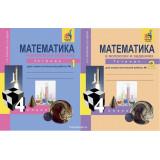 Захарова О.А., Юдина Е.П. Математика 4 класс Тетрадь для самостоятельной работы в 2-х частях
