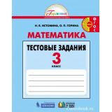 Истомина Н.Б., Горина О.П. Математика 3 класс Тестовые задания (Ассоциация 21 век)