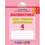 Истомина Н.Б. Математика 4 класс Мои учебные достижения Контрольные работы (Ассоциация 21 век)