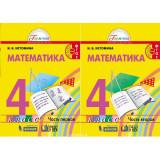 Истомина Н.Б. Математика 4 класс Учебник в 2-х частях (Ассоциация 21 век)