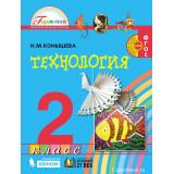Конышева Н.М. Технология 2 класс Учебник (Ассоциация 21 век)