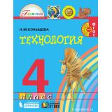 Конышева Н.М. Технология 4 класс Учебник (Ассоциация 21 век)