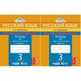 Корешкова Т.В. Русский язык 3 класс Потренируйся! Тетрадь для самостоятельной работы (Ассоциация 21 век)