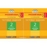 Корешкова Т.В. Русский язык 2 класс Тестовые задания в 2-х частях (Ассоциация 21 век)