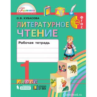 Литературное чтение 1 класс Рабочая тетрадь Кубасова О.В.
