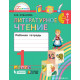 Кубасова О.В. Литературное чтение 1 класс Рабочая тетрадь (Ассоциация 21 век)
