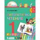 Кубасова О.В. Литературное чтение 1 класс Учебник (Ассоциация 21 век)