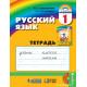 Соловейчик М.С. Русский язык 1 класс Рабочая тетрадь (Ассоциация 21 век)