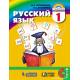 Соловейчик М.С. Русский язык 1 класс Учебник (Ассоциация 21 век)