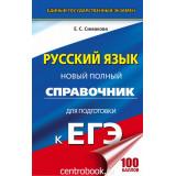 Симакова Е.С. ЕГЭ Русский язык Новый полный справочник
